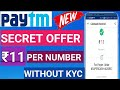 PAYTM Secret Offer | Rs. ₹11 For KYC & NON-KYC Users | Unlimited Time | Per Account 11 Rs. Paytm