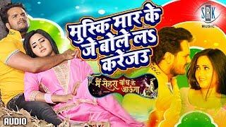 Muski Maar Ke Je Bolela Karejau | Khesari Lal Yadav, Priyanka Singh | Main Sehra Bandh Ke Aaunga