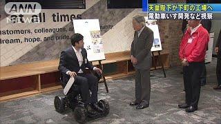 天皇陛下が東京・下町の町工場を視察し、高齢者や病気の人のために開発...