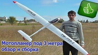 Volantex  Asw-28 2600mm. Обзор И Сборка Модели
