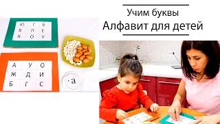 Учим буквы | Алфавит для детей
