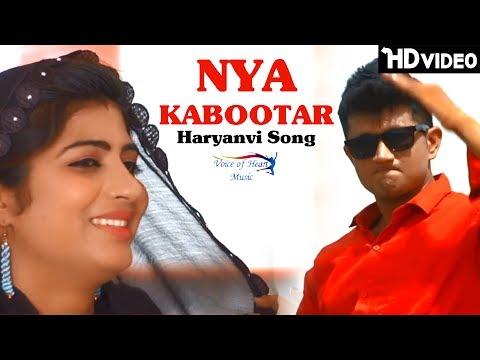 Nya Kabootar   Sandeep Narwal, Sonika Singh, Mandeep Sura   Latest Haryanvi Songs 2017