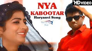 Nya kabootar | sandeep narwal, sonika singh, mandeep sura | latest haryanvi songs 2017