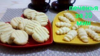 Тающее во рту быстрое домашнее печенье к чаю. Ogizda eriydigan pechenya