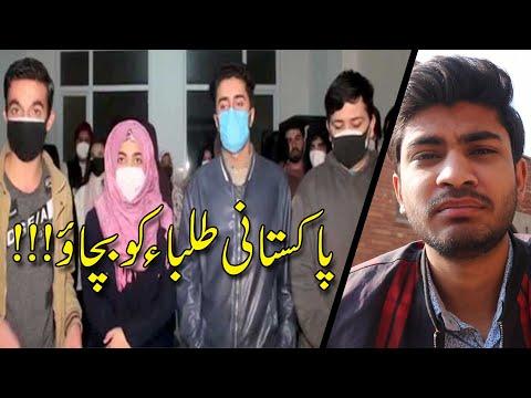 Save Pakistani Students In Wuhan (China) - Coronavirus In China