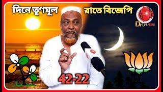 তৃণমূলের বহু নেতা-মন্ত্রী দিনে তৃণমূল, রাতে BJP, ত্বহা সিদ্দিকীর তত্ত্বেই সিলমোহর | DNN Bangla