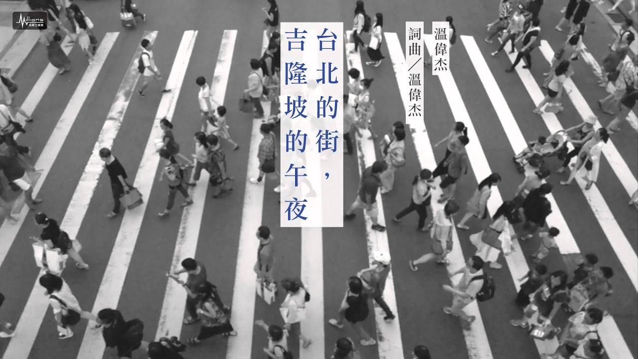 溫偉杰vj voon【台北的街,吉隆坡的午夜】Official Lyric Video