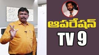 Actor Shivaji Commnet - Reality | ఆపరేషన్  TV9