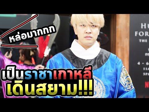 รีวิวบ้านซอมบี้สไตล์เกาหลีสยาม!!! แต่งเป็นราชา!!!