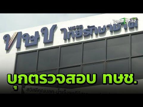 'เลือกตั้งปี 2562' : ตร.บุกตรวจสอบพรรคไทยรักษาชาติ   12-02-62   ข่าวเที่ยงไทยรัฐ