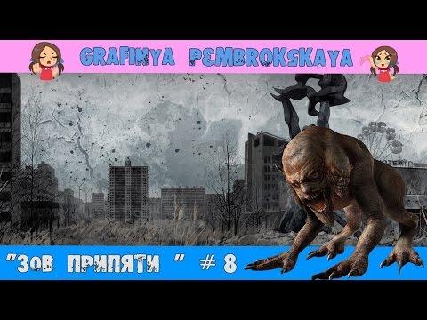 """Графиня в """"Зоне Отчуждения"""" [S.T.A.L.K.E.R. Call Of Pripyat] # Финал"""