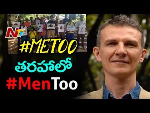 #MentooMovement : Men Too Protest to Expose assault by Women | NTV