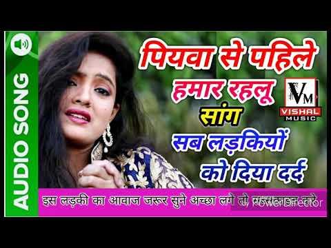 Piyava Se Pahile Hamar Rahalu Comedy || पियवा से पहिले हमार रहलू