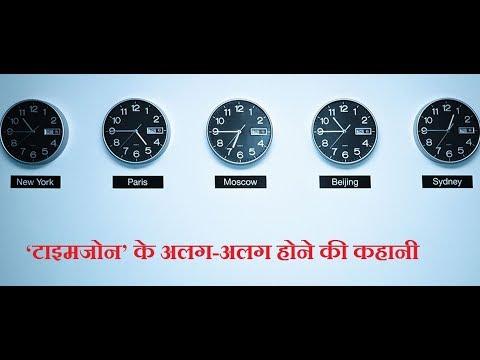 'टाइमजोन' के अलग-अलग होने की कहानी    time zones    time zone clock     world time clock    