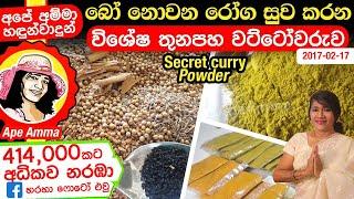 බ නවන රග සව කරන රහස තන පහ වටටරව සහ කහ කටම. Thuna paha  Secret curry powder by Apé Amma
