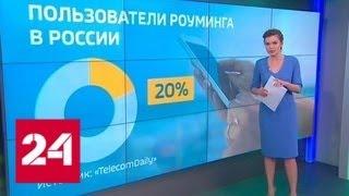 Окончательно и бесповоротно: с 1 июня в России официально отменили роуминг - Россия 24