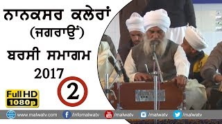 NANAKSAR KALERAN (Jagraon) | 4th Barsi Samagam - 2017  of Mahant Partap Singh Ji | Part 2nd