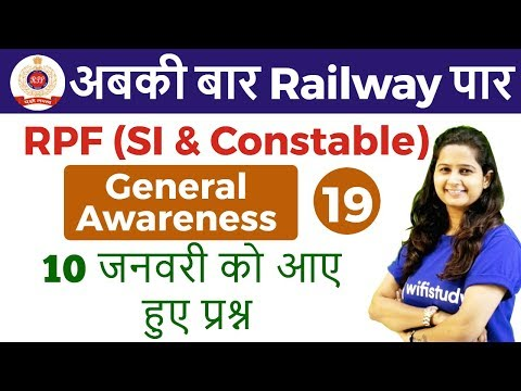 1:00 PM - RPF SI & Constable 2018 | GA by Shipra Ma'am | 10 Jan SI  Exam Questions
