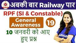 1:00 PM - RPF SI & Constable 2018 | GA by Shipra Ma'am | 10 Jan SI  Exam Questions