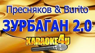 Фото Владимир Пресняков и Burito  Зурбаган 2 0  Караоке Кавер минус