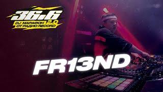 FR13ND — DJ Марафон «36.6» 2.0 от Радио Record