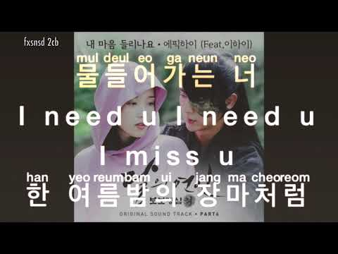 [KARAOKE] LeeHI x Epik High - Can You Hear my Heart