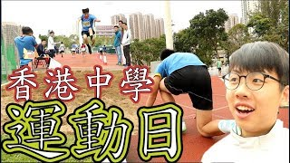 Publication Date: 2019-03-04 | Video Title: 帶你看看香港中學的陸運會!!超開心Derrrrr!?!