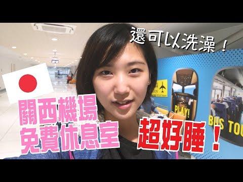 【日本京都大阪自由行🇯🇵 #2】在關西機場免費休息室過夜!  林宣 Xuan Lin