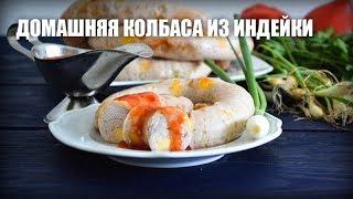 Домашняя колбаса из индейки — видео рецепт