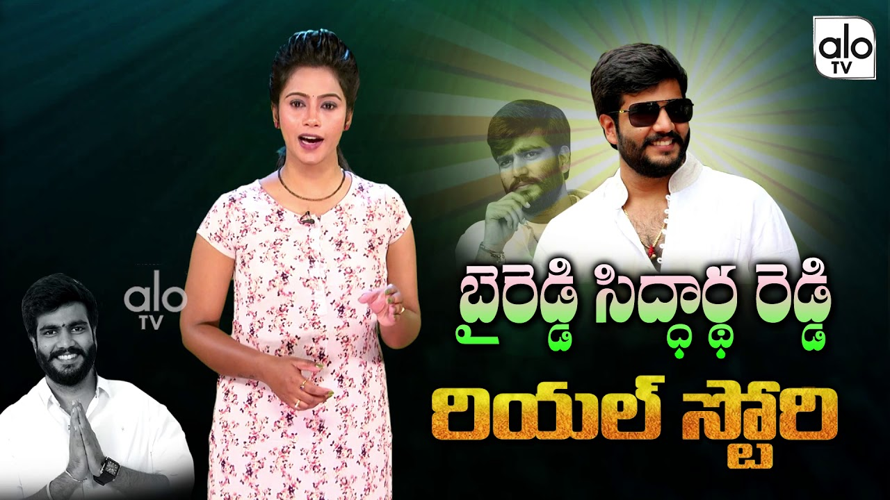 Byreddy Siddharth Reddy Biography | Political career | Family | Education | Nandikotkur | Alo Tv