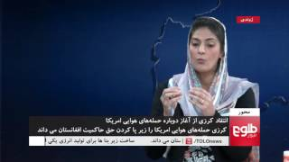 MEHWAR: Karzai's Remarks On U.S Airstrikes Discussed