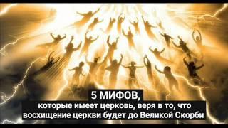 5. А.Медянкин - Восхищение Церкви без мифов и заблуждений.