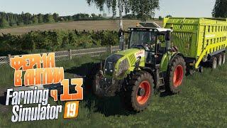 Начинаем на новом месте. Большой переезд - ч13 Farming Simulator 19