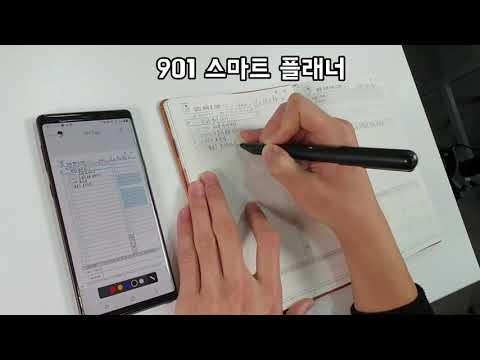 901 스마트 플래너 사용 영상 데모   석세스컴퍼니