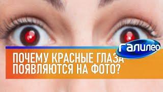 Галилео 📸 Почему красные глаза появляются на фото?