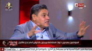 AlHayah Network Live Stream HD | البث المباشر لقناة الحياة