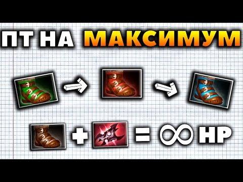 видео: КАК ИСПОЛЬЗОВАТЬ ПТ НА МАКСИМУМ? +АБУЗ С АРМЛЕТОМ
