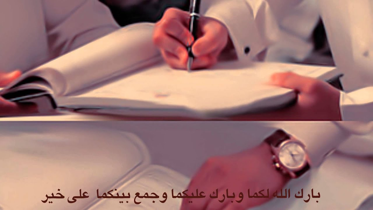 عقد قران أحمد Youtube