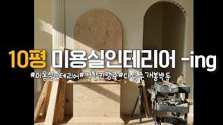10평 미용실 인테리어 진행중 (2/3부작)_뚝딱…