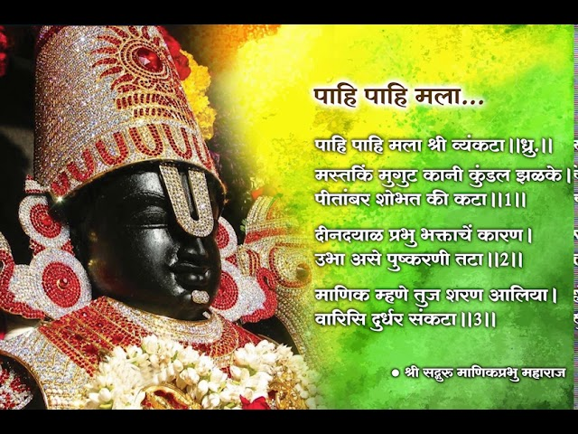 Pahi Pahi Mala Shri Venkata - पाही पाही मला श्रीव्यंकटा - Balaji Bhajan by Shri Manik Prabhu Maharaj