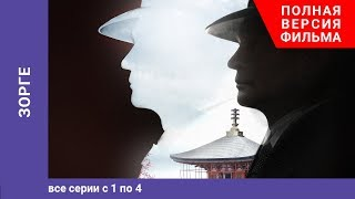 Зорге. 1-4 Серии. Биографическая Драма. StarMedia