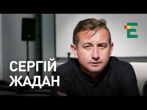 Сергій Жадан про