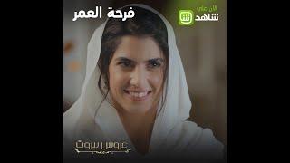 فرحة العمر في أحداث الحلقة الرابعة في عروس بيروت