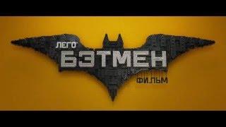 Лего Фильм: Бэтмен (Мультфильм) [ Русский тизерный трейлер #2 ]