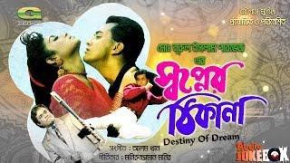 Shopner Thikana   Bangla Movie Songs   Ft Sabina Yasmin , Andrew KIshore   Audio Jukebox