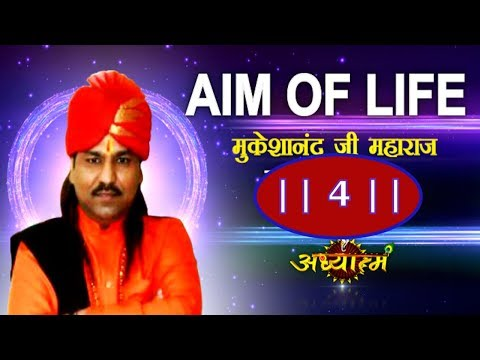 AIM OF LIFE || Mukeshanand Ji Maharaj || TV || #Adhyatm Tv -- || 4 || - Ludhiana, Punjab,