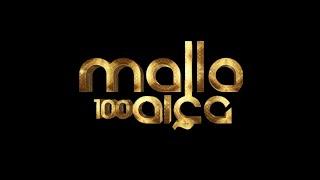 Malla 100 Alça - Quem Deve Paga (Ao Vivo em Lagoa Grande)