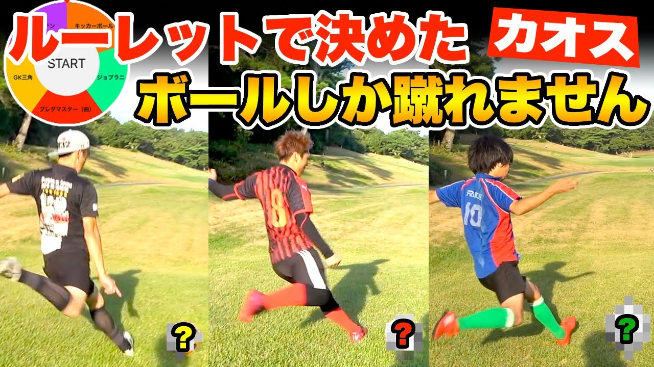 【魔球】ルーレットで決めたボールでしかキック蹴れません!!