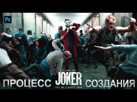 Обработка Фото в Стиле JOKER | Photoshop | Процесс Создания