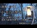 湯西川温泉 かまくら祭り   横浜~湯西川 かまくら祭りの灯りを見に行く!中編(メイ…